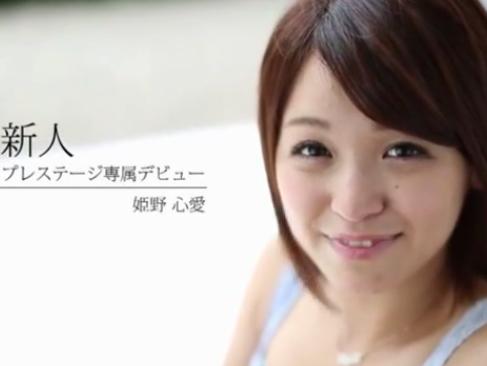 姫野心愛|美少女ココアのデビュー作!素人感のあるデビュー作品をどうぞ!